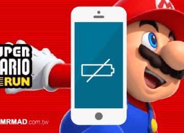 如何在Super Mario Run遊戲中也能夠開啟省電模式?