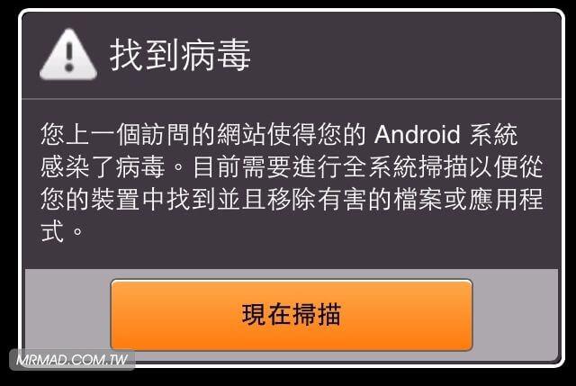 iOS教學:如何阻擋彈跳與惡意詐騙病毒與中獎視窗?iPhone會中毒嗎? - 瘋先生