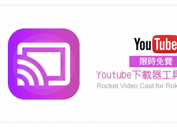 限免升級Pro版!免越獄直接透過iOS下載Youtube工具:Rocket Video Cast for Roku