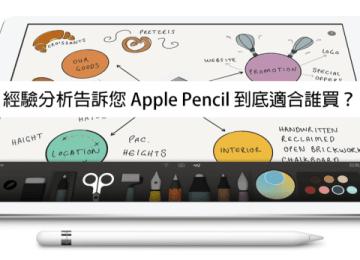 經驗分析:Apple Pencil 適合誰購買?並非僅適合喜愛繪圖者使用