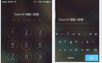[iOS教學]提高iPhone、iPad解鎖密碼安全性:自訂英數、混合密碼