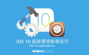 解決無安裝OpenSSH修復iOS 10.1-10.1.1越獄清除所有內容和設定方法