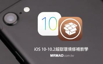 解救Cydia與設定全消失問題!教你重刷、修復iOS 10-10.2越獄環境