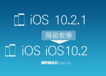 教你將iOS 10.2.1降回iOS 10.2與關閉升級提醒技巧
