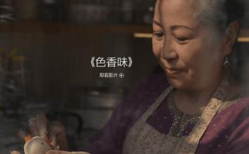 蘋果歡慶新年推出四支濃厚中國味《新年制造》廣告