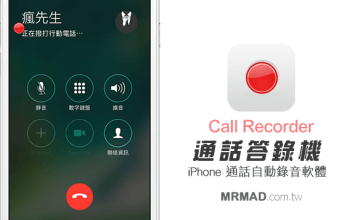Call Recorder 通話答錄機讓你iPhone通話時自動啟動通話錄音