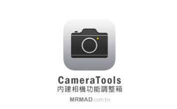 CameraTools 多合一iPhone內建相機功能調整箱工具