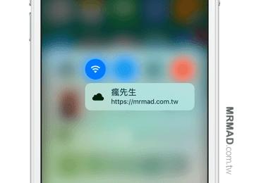 Wormhole 替iOS 10控制中心實現3D Touch功能擴充