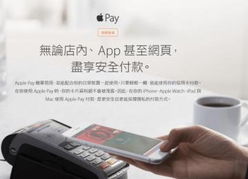 Apple Pay 即將登場!台灣官方首頁已經準備完成