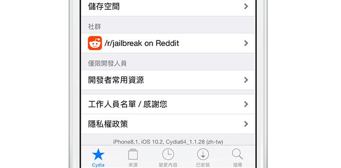 Cydia之父Saurik替iOS 10推出Cydia v1.1.28正式版本