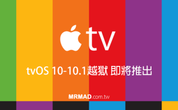 tvOS 10.0-10.1越獄已經完成!即將釋放越獄工具