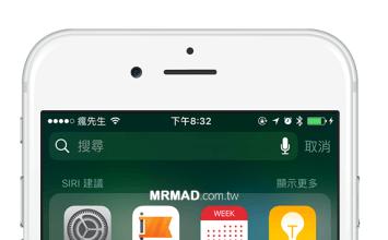 NoSpot10 讓 iOS 10 上的搜尋功能全部停用與隱藏