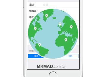 PPTPFix 讓iOS 10能夠再支援PPTP VPN協定