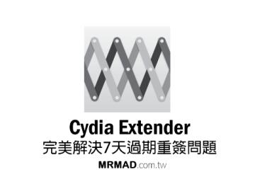 【免電腦重簽教學】透過 Cydia Extender 直接透過iOS替IPA直接重簽