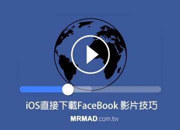 免越獄也能夠直接透過iOS下載FaceBook、Youtube、Instagram影片技巧