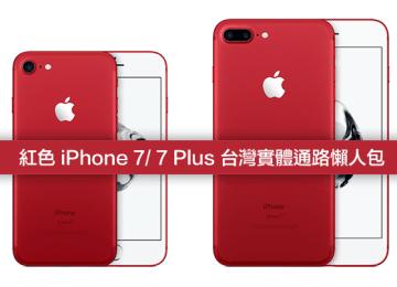 [懶人包]紅色 iPhone 7、7 Plus 全台實體通路商預購開賣活動總整理