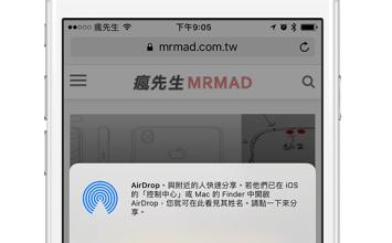 AirDrop Disabler 將 AirDrop 功能完全隱藏並關閉技巧