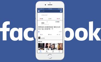 讓FB更簡化!一鍵關閉Facebook Stories、影片選單與拍攝功能