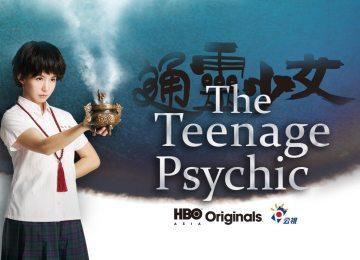 《通靈少女》:敘述台灣故事,一部能走入國際型的本土台劇
