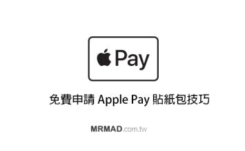 教你免費取得 Apple Pay 官方貼紙!讓顧客能即時使用 Apple Pay 付費