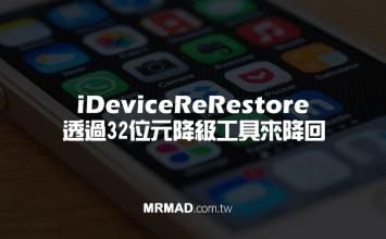 [降級教學]iOS的32位元設備iOS9降級工具 iDeviceReRestore 正式推出!