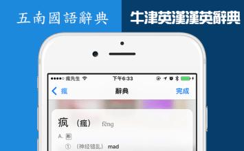 教您啟用iOS內建五南國語辭典與牛津中英翻譯辭典!來快速查詢單字