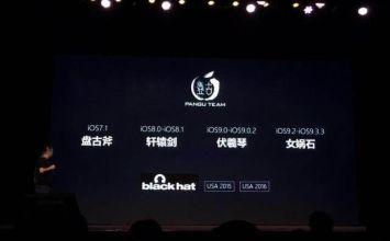 盤古團隊攻破最新 iPhone 7 的 iOS 10.3.1 越獄