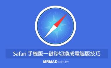 [iOS教學] Safari 手機版也能透過一鍵將網站切換為電腦版網頁
