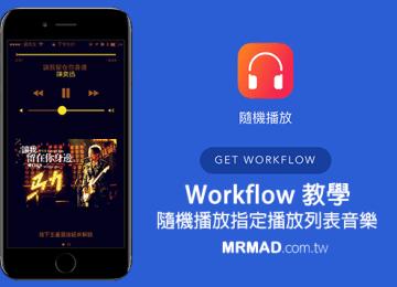 Workflow教學:隨機播放指定播放列表內音樂歌曲