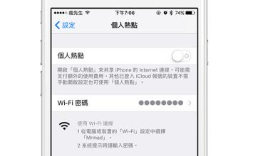 MaskedHotspotPass 提高iPhone個人熱點安全隱私問題