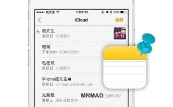 Thumbtack 增強iOS 10備忘錄功能,多出「置頂」大頭針功能