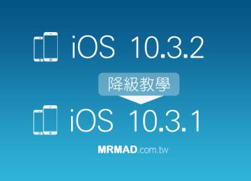 教你將iOS 10.3.2降回iOS 10.3.1版本!並關閉升級提醒技巧