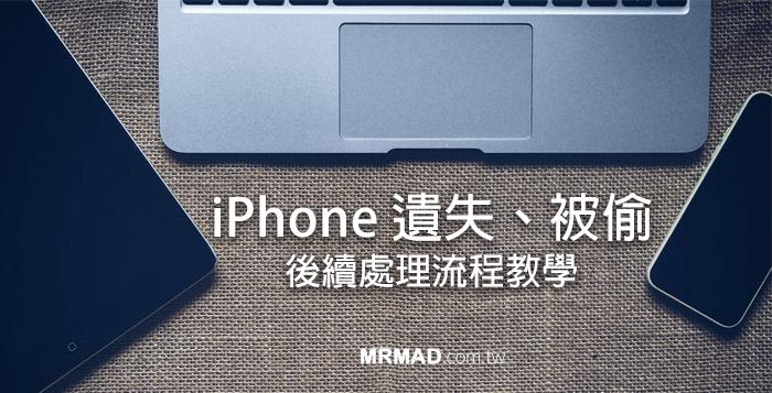 [教學] iPhone遺失或被偷後該怎麼做?詳細步驟處理流程