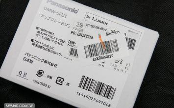 [攻略]Panasonic Lumix GH5從購買VLog到升級啟用教學