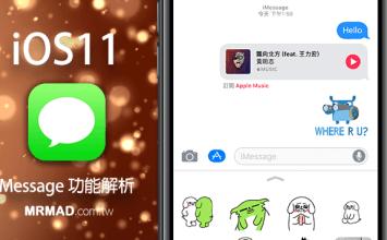 [iOS11教學] 全面了解iOS 11「訊息 iMessage」帶來的最新改變