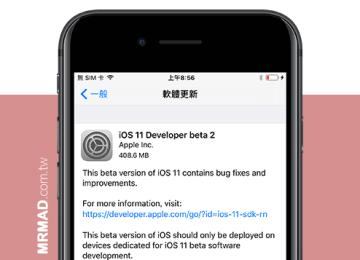 iOS 11 beta2 已經推出!快速帶你瞭解6項更新與修正內容