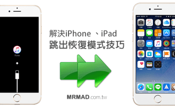 [iOS教學]教你解除或退出iPhone恢復模式狀態