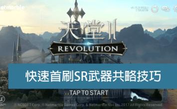 [教學]天堂2革命快速首刷SR武器教學(使用夜神模擬器)