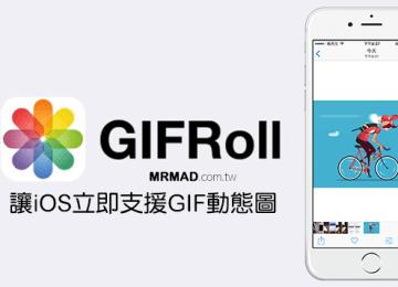 GIFRoll 讓iOS照片功能增強!立即支援GIF動態圖效果
