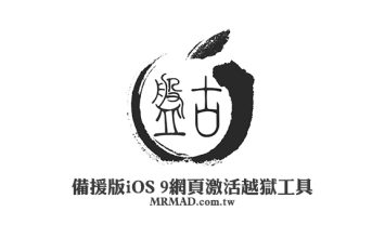 [iOS9越獄]最新備用解決替盤古iOS 9.2-9.3.x越獄網頁激活網站