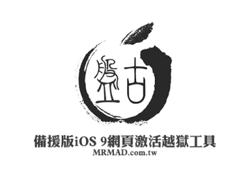 [iOS9越獄]最新備用解決替盤古iOS 9.2-9.3.x越獄網頁激活網站