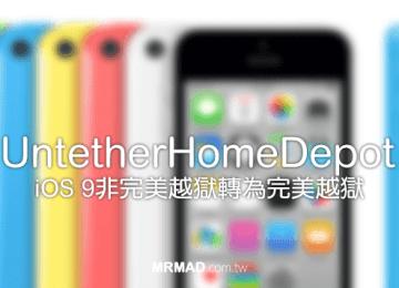UntetherHomeDepot可將iOS 9.1-iOS 9.3.4越獄設備轉成完美越獄