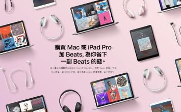 Apple 教育優惠 Back to School 2017 正式回歸!買蘋果產品送耳機