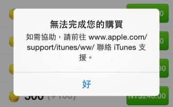 解決App Store或內購出現「無法完成您的購買」錯誤問題
