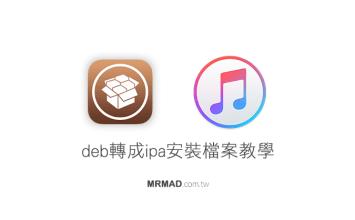 [教學]如何將Cydia上的deb轉成ipa安裝檔案教學