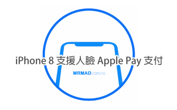 證據顯示iPhone 8支援紅外線人臉辨識Apple Pay支付與解鎖