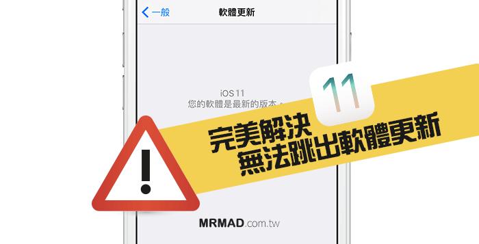 完美解決iOS 11無法跳出更新通知方法