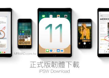 [iOS下載]Apple iOS 11 正式版各種韌體iPSW下載清單(更新iOS 11.0)
