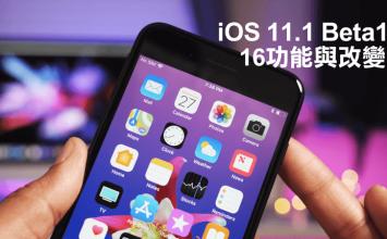 iOS 11.1 測試版本帶來了15項動畫功能與調整
