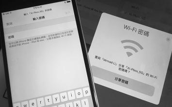 [iOS11教學] WiFi密碼共享給朋友!不需要在手動輸入WiFi密碼